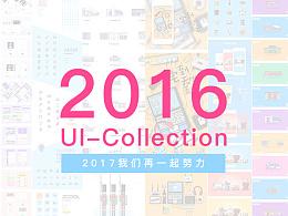 2016UI作品集