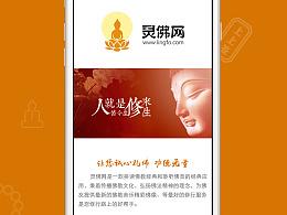 佛教介绍页