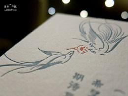 诞辰、寿宴、婚恋,都是一生深沉纯粹的爱。@良卡印记LetterPress 作品分享
