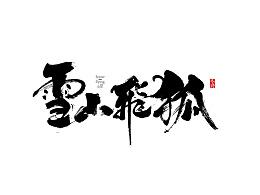 毛笔字体 / Practice work / commercial work<拾月份>