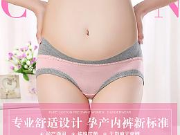 孕妇内裤详情