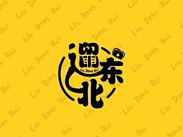 产品logo,带东北遛一圈