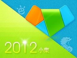2012工作小集