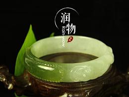 {2015首弹} 润物奢侈品拍摄_翡翠