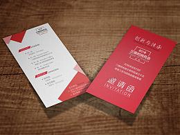 """公司""""三维时尚风会""""活动/电子邀请函+纸质邀请函"""