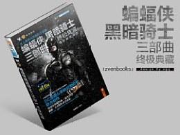 《蝙蝠侠黑暗骑士三部曲终极典藏》封面设计及内页欣赏,附加军事书封面设计