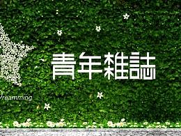 【春柳秋枫】民国画报字旧体新用第5集