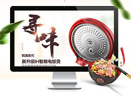 韩国现代电饭煲
