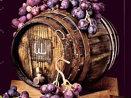 威龙葡萄酒海报设计