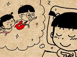 小明漫画——事不能拖,话不能多,人不能作