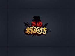 游戏logo