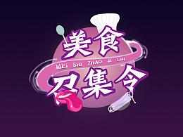 节目logo设计  前期