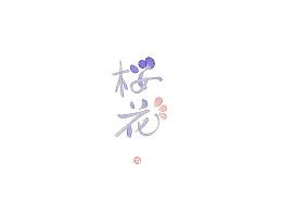 樱花清酒系列