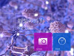 靜紫の時光