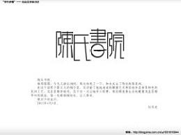 """""""字作多情""""---刘兵克字体日记(第二十八期)"""