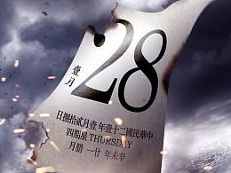 铁血淞沪 宣传海报