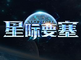 星际要塞Logo设计