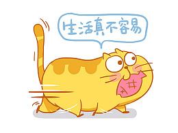 开心猫生活条漫-1