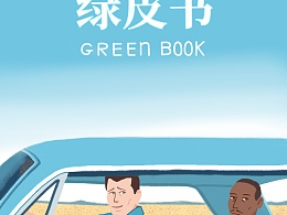 插画《绿皮书》