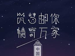 中国邮政120周年