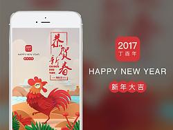 17做鸡,恭贺新年闪屏页[2016作品之一] by charlescaiyang