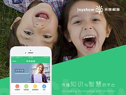 精彩乐线教育app设计