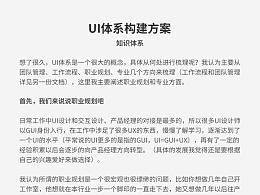 UI体系建构-知识体系