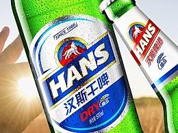 青岛啤酒汉斯系列包装设计