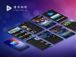 清泽微视app