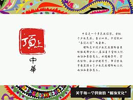 第七届中国大学生计算机设计大赛【顶上中华】民族服饰
