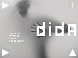 DIDA-东莞室内设计协会  品牌视觉形象设计提案