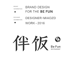 伴饭/BRAND DESIGN-BE FUN
