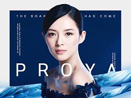 proya页面主视觉设计集合