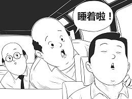 《还有吗!夏天》第三话-十三爷登场!