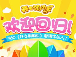 4月游戏banner+h5