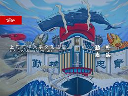 上海海洋大学文化插画(非官方)——勤朴忠实