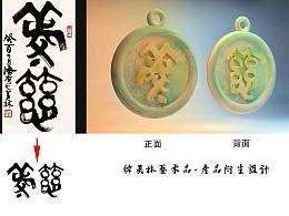 韩美林艺术品——衍生品产品设计