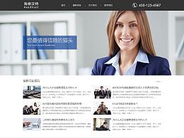 人力资源公司官网设计