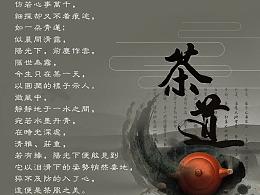 七夕海报+尤家衣店民族风中国风复古风、茶服禅服产品拼接图、文案宣传图和七夕M8美图手机活动图