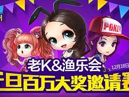 游戏banner游戏海报图节日