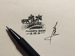 森林随笔画