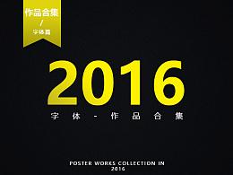 字体练习-part one