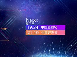 2015浙江卫视OSP