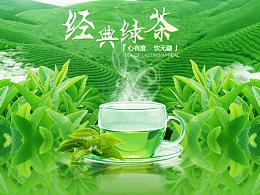 商城绿茶板块ui/电子商务/版式设计/界面设计/banner设计/店铺设计/海报设计/广告/