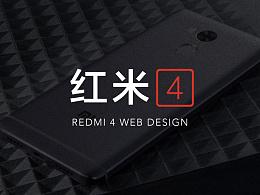 小米-红米手机4产品站设计