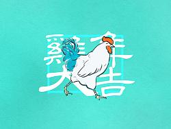 AIKA·在这里祝您鸡年大吉·!