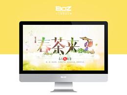 设计师BOZ-安徽天之红-淘宝天猫旗舰店祁门红茶新茶春茶上市专题二级页设计