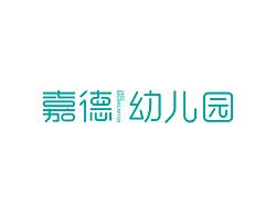2017字体设计集