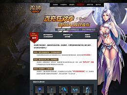 游戏网站练习-魔域网站
