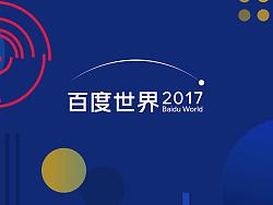2017百度世界大会Ending-腔调广告